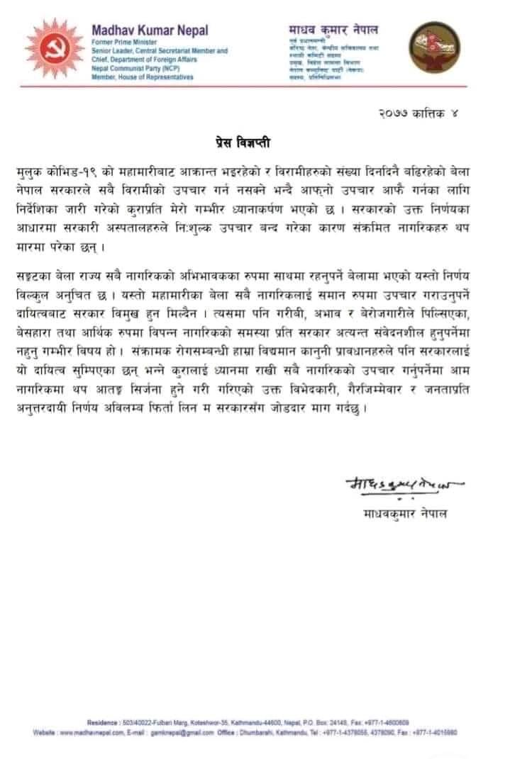 press note